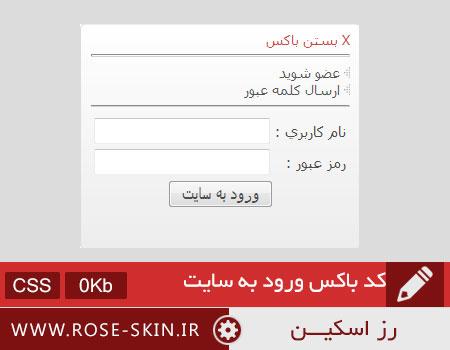 کد باکس ورود به سایت