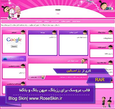 قالب کودکانه برای رزبلاگ میهن بلاگ و بلاگفا