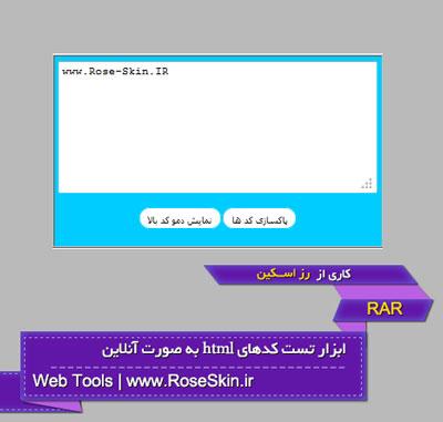 ابزار تست کد HTML