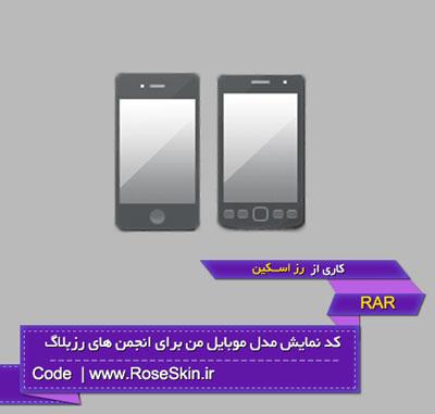 کد نمایش مدل موبایل من برای انجمن های رزبلاگ