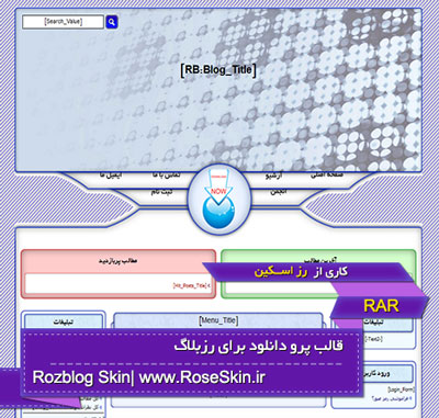 قالب Pro Download برای سیستم رزبلاگ