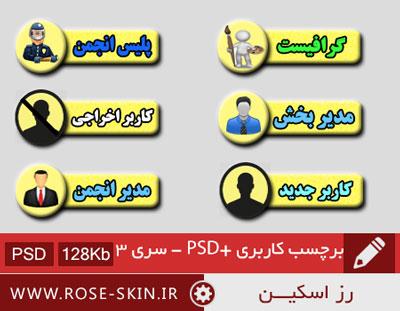 برچسب های کاربری انجمن
