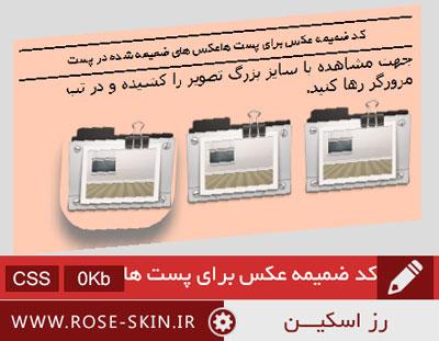 کد ضمیمه عکس برای پست ها