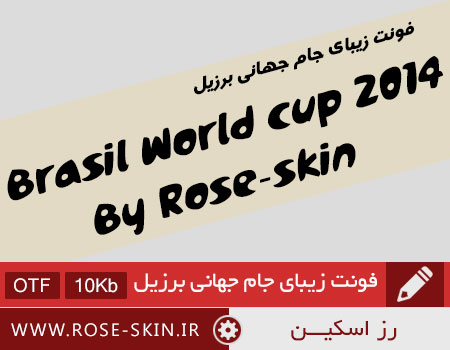 فونت جام جهانی برزیل 2014