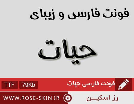 فونت فارسی حیات