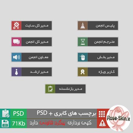 برچسب کاربری انجمن فلت + PSD - سری 8