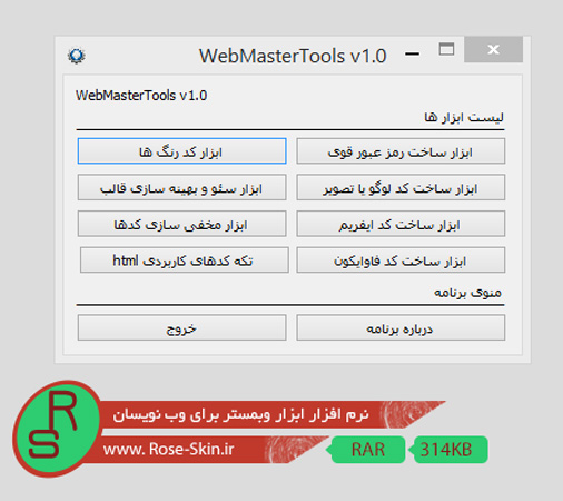 نرم افزار حرفه ای WebMasterTools v1.0 برای وبنویسان