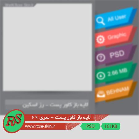 لایه باز کاور پست گرافیکی - سری 29