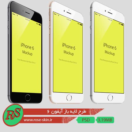 طرح لایه باز آیفون 6 (iPhone 6)