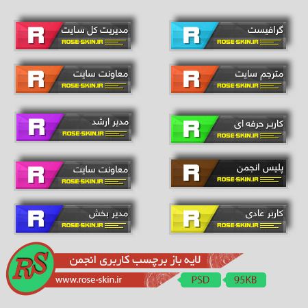 برچسب کاربری انجمن - سری 9