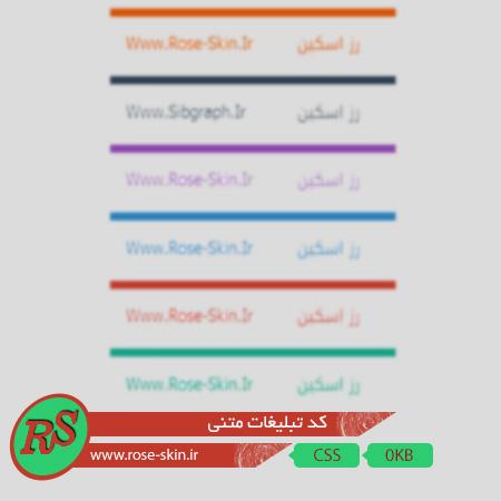 کد تبلیغات متنی در رنگ های مختلف