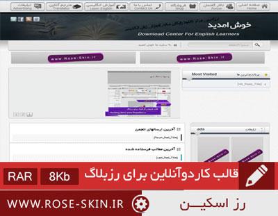 قالب کارد و آنلاین برای رزبلاگ
