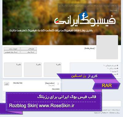 قالب فیس بوک ایرانی برای رزبلاگ