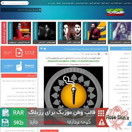 قالب سایت وطن موزیک برای رزبلاگ