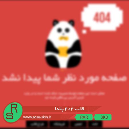 قالب 404 حرفه ای پاندا