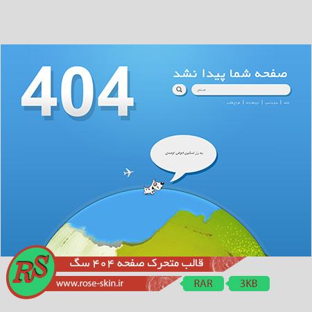قالب متحرک صفحه 404 سگ