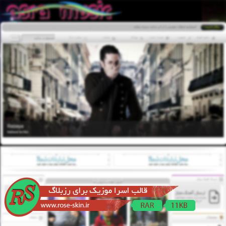 قالب اسرا موزیک برای رزبلاگ