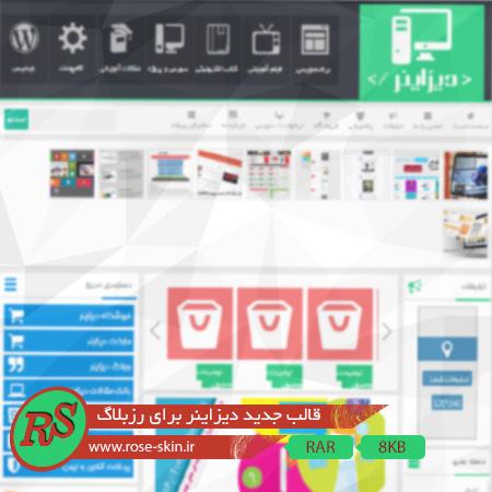 قالب ورژن جدید دیزاینر برای رزبلاگ